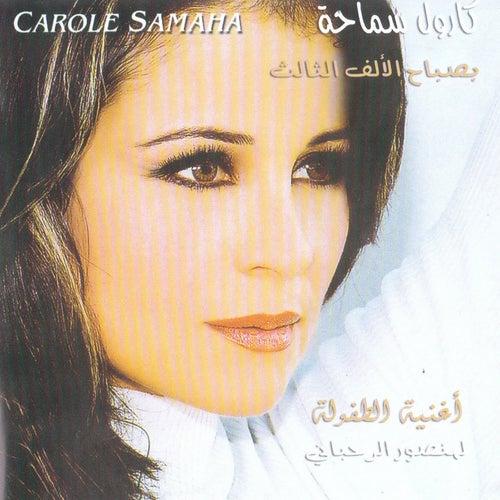 Oughniat El Toufoula de Carole Samaha