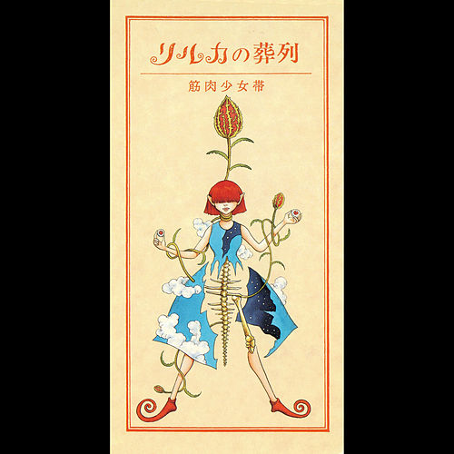 Rirukano Souretsu by Kinniku Shojyotai