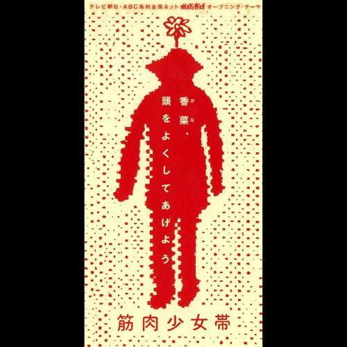 Kana Atamawo Yokushite Ageyou by Kinniku Shojyotai