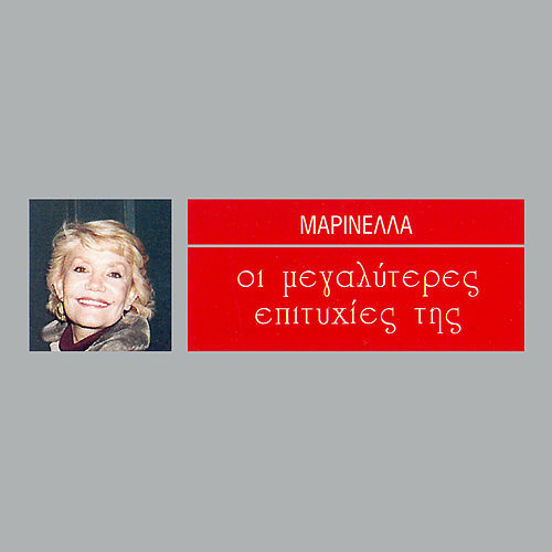 I Megaliteres Epitihies by Marinella (Μαρινέλλα)