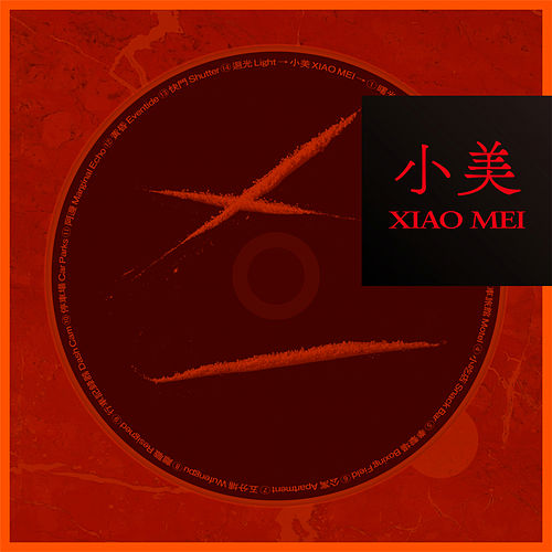 XIAO MEI (Original Motion Picture Soundtrack) by Lu Luming