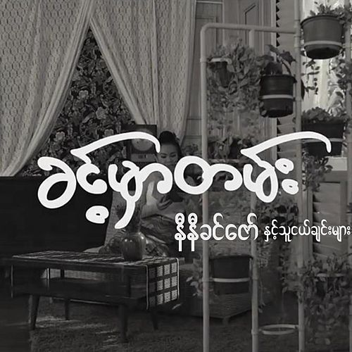 Khin Mhar Tan von Ni Ni Khin Zaw