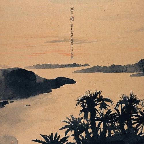 Hajimeuta -Chitose Hajime Amami Shimautasyu- fra Chitose Hajime