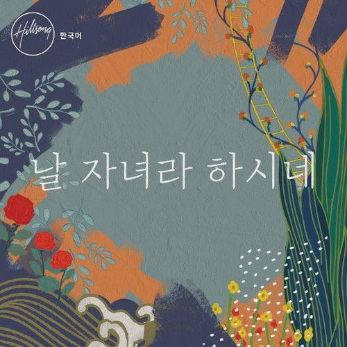 날  자녀라  하시네 by Hillsong 한국어