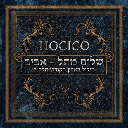 Shalom from Hell Aviv Live (Blasphemies in The Holy Land, Pt. 2) by Hocico