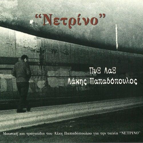 Netrino by Pix Lax (Πυξ Λαξ)