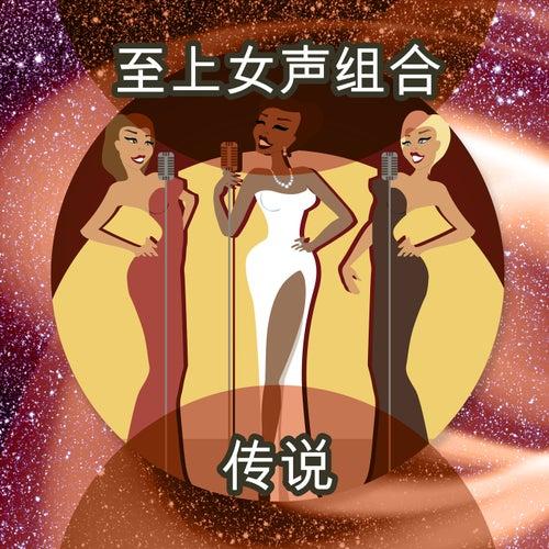 传说 (Rerecorded) de The Supremes