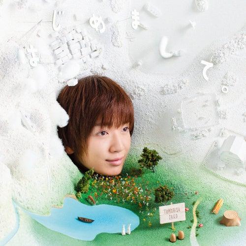 Hajimemashite de Tomohisa Sako