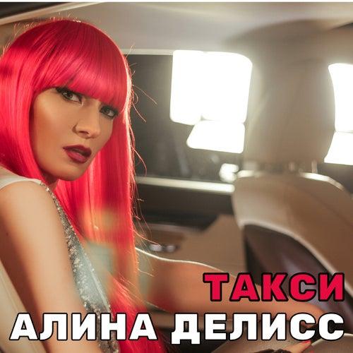 Такси by Алина Делисс