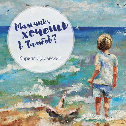 Мальчик, хочешь в Тамбов? by Кирилл Даревский