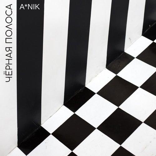 Чёрная полоса by Ani-K