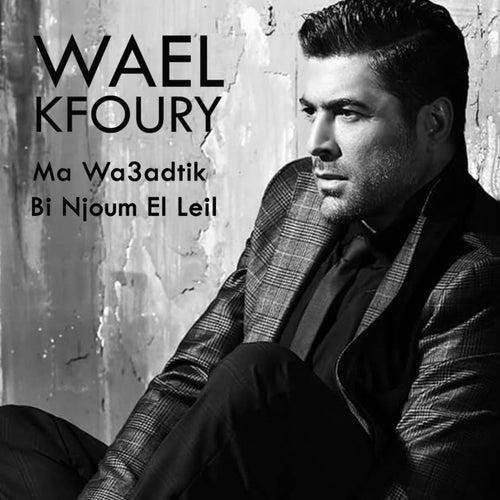 Ma Waadtik Bi Njoum El Leil de Wael Kfoury