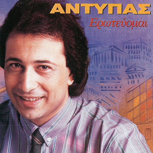 Erotevome de Antipas (Αντύπας)