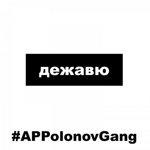 Дежавю de #AppolonovGang