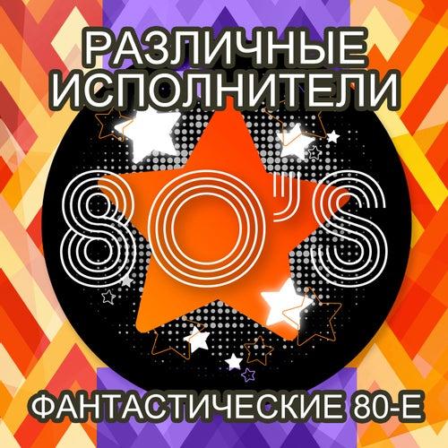 Фантастические 80-е de Various Artists