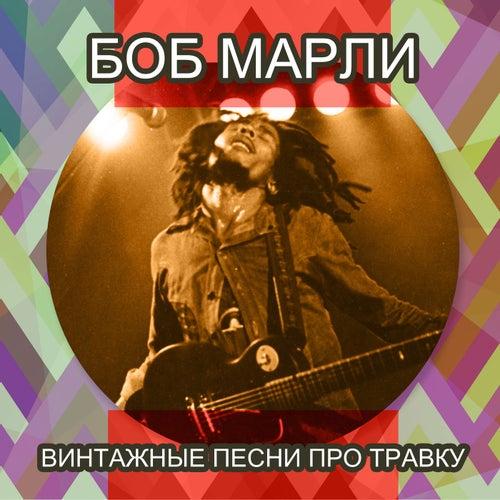 Винтажные песни про травку de Bob Marley