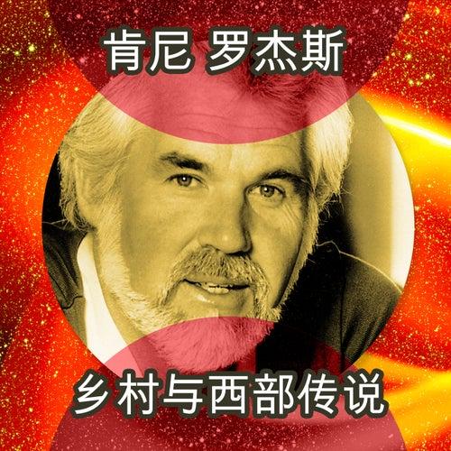 乡村与西部传说 by Kenny Rogers