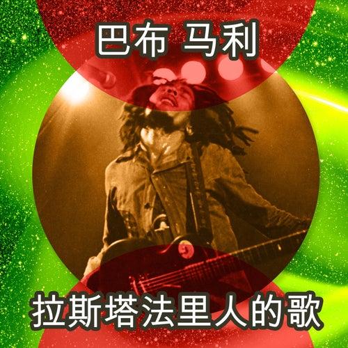 拉斯塔法里人的歌 by Bob Marley