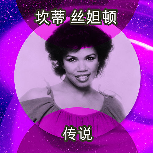 传说 (Rerecorded) by Candi Staton