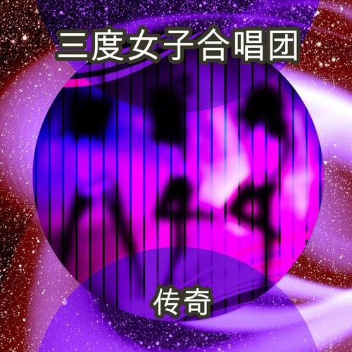 传奇 (Rerecorded) de The Three Degrees