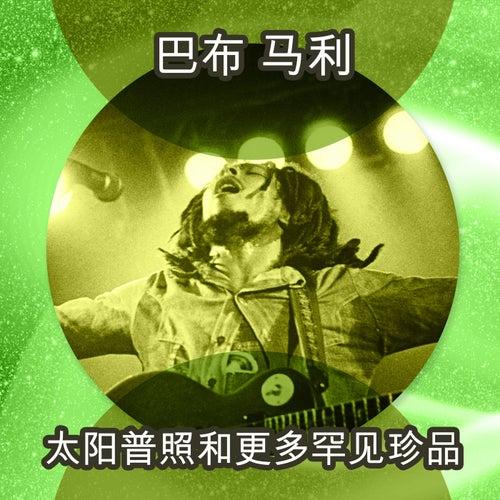 太阳普照和更多罕见珍品 by Bob Marley