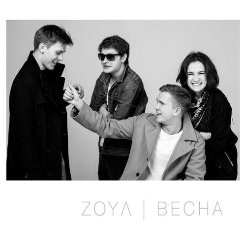 Весна by Zoya