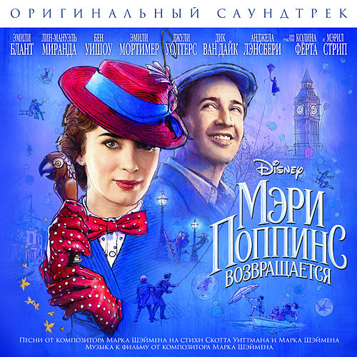 Mery Poppins vozvraschaetsa (Originalnyi Saundtrek) de Various Artists