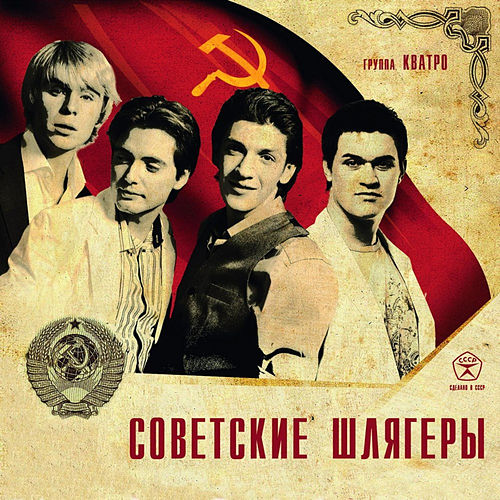 Советские шлягеры de Кватро