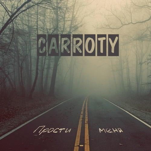 Прости меня by Carroty