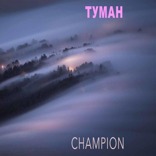 Туман de Champion