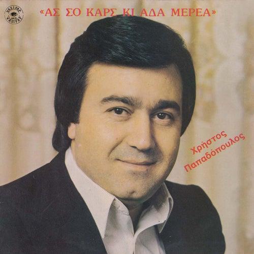 As so kars ki ada merea by Christos Papadopoulos (Χρήστος Παπαδόπουλος)