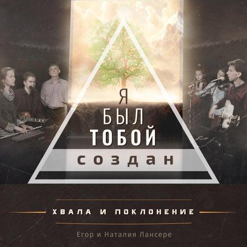 Я был Тобой создан (хвала и поклонение) by Егор и Наталия Лансере