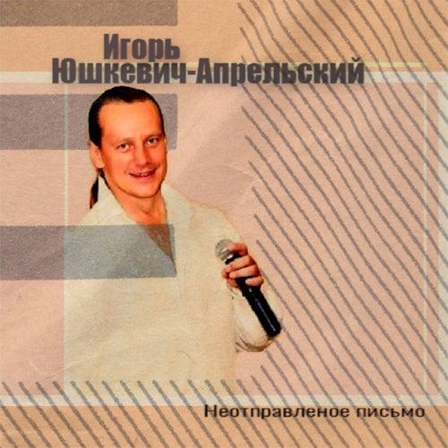 Неотправленное письмо van Игорь Юшкевич-Апрельский