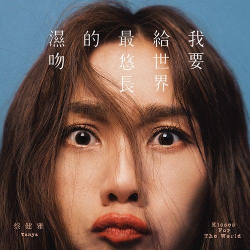 Wo Yao Gei Shi Jie Zui You Chang De Shi Wen de Tanya Chua