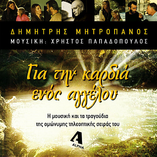 Gia Tin Kardia Enos Aggelou de Dimitris Mitropanos (Δημήτρης Μητροπάνος)