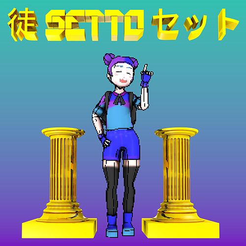 Satoshi mon ami by 徒 Setto セット