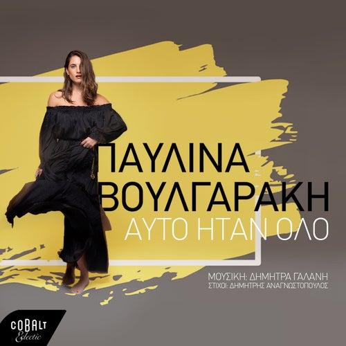 Ayto Itan Olo by Pavlina Voulgaraki