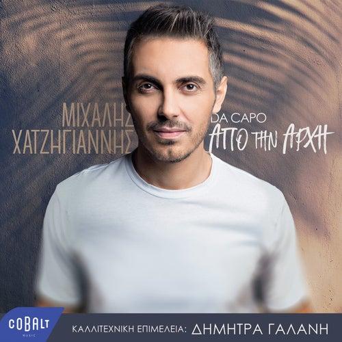 Michalis Hatzigiannis (Μιχάλης Χατζηγιάννης):