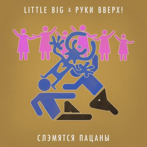 Slemyatsya pacany von Big Little