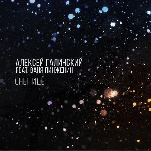 Снег идёт by Алексей Галинский