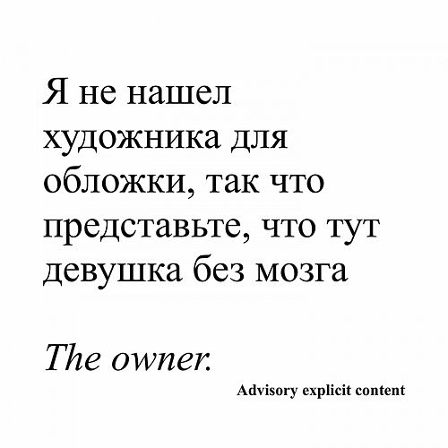 Где?! (Freestyle) von Owner