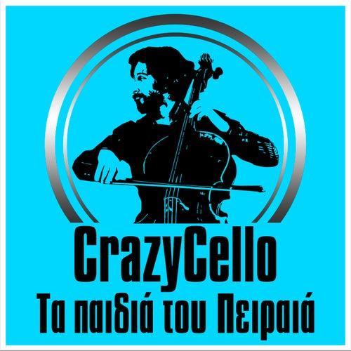 Τα παιδιά του Πειραιά by CrazyCello
