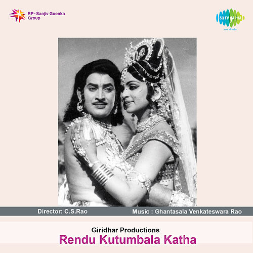 Rendu kutumbala Katha (Original Motion Picture Soundtrack) de P. Susheela