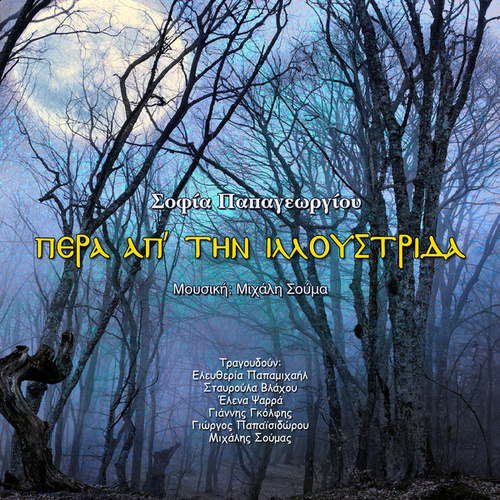 Pera Ap'tin Illoustrida by Sofia Papageorgiou