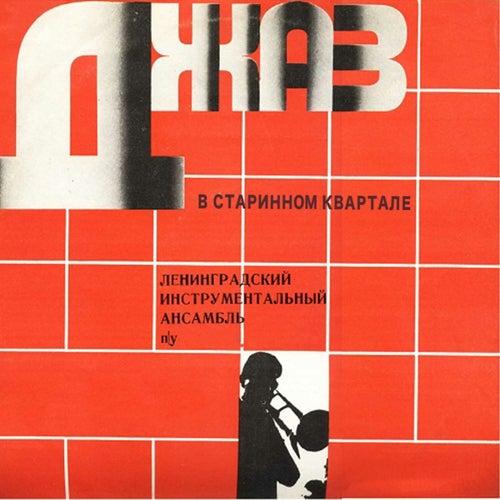 Джаз в старинном квартале de Ленинградский инструментальный ансамбль п