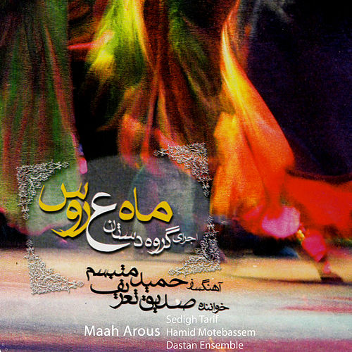 Maah Arous by Sedigh Tarif