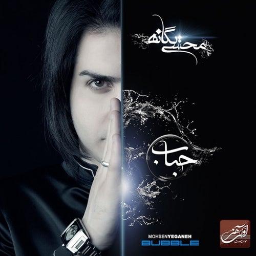 Hobab von Mohsen Yeganeh