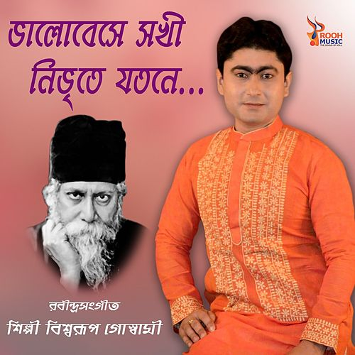 Bhalobase Sokhi by Biswarup Goswami