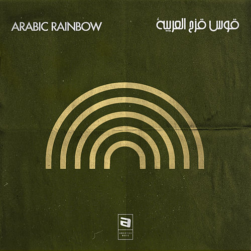Arabic Rainbow by Various Artists