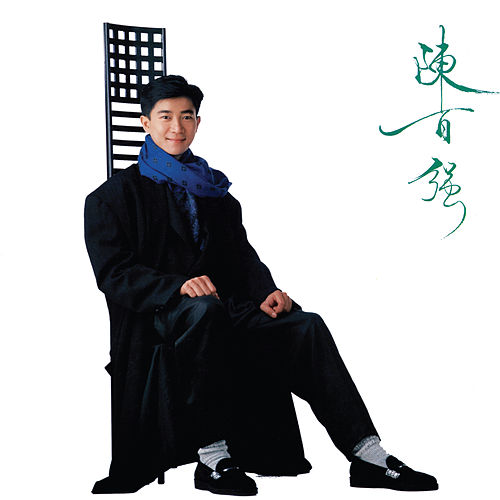 Shen Xian Ye Yi Min by Danny Chan